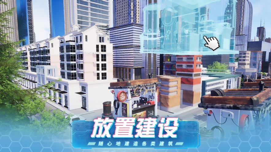 模拟小镇苹果版截图