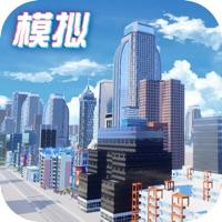 模拟小镇苹果版