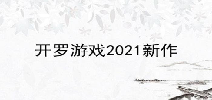 开罗游戏新作2021合集