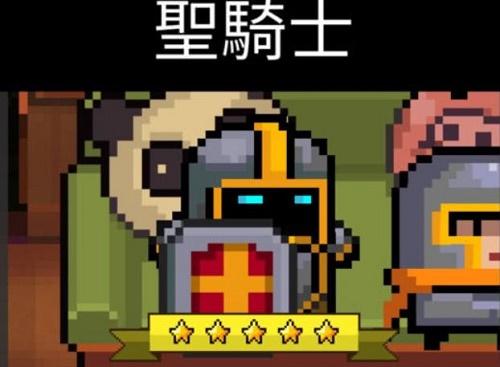 元气骑士吸血鬼3技能和圣骑士1技能哪个好