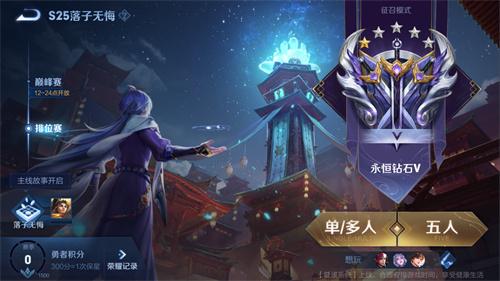王者荣耀新赛季S26开始时间官方最新消息
