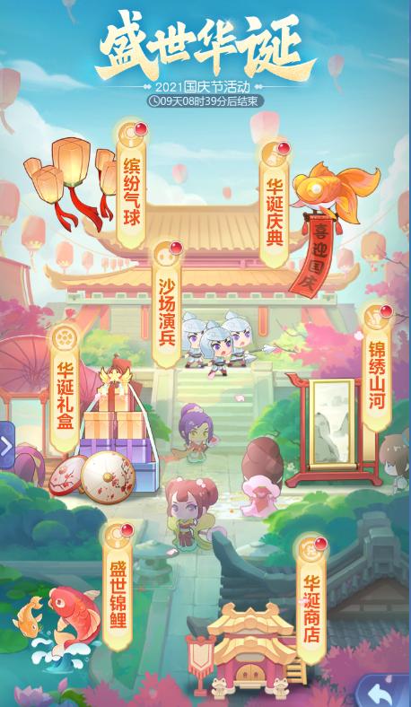 梦幻西游网页版国庆节活动盛世华诞攻略大全