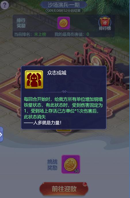 梦幻西游网页版沙场演兵攻略阵容推荐
