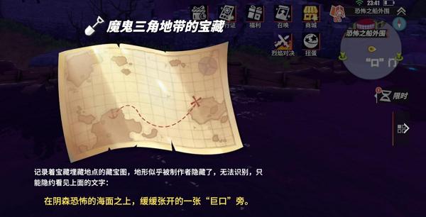 航海王热血航线魔鬼三角地带的宝藏位置攻略