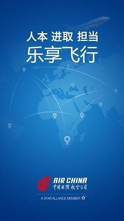 国航之翼国航员工app截图