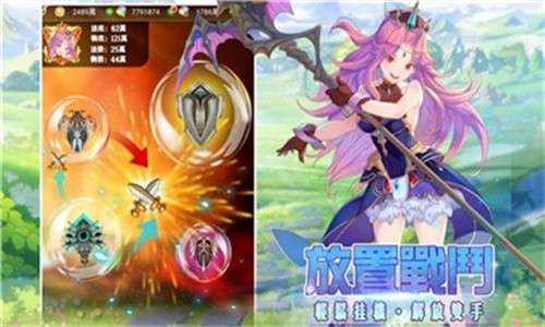 圣剑女神截图