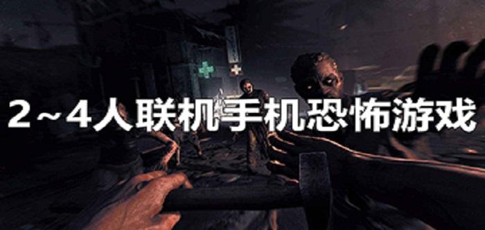 2~4人联机手机恐怖游戏中文版