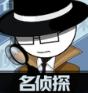 名侦探柯北