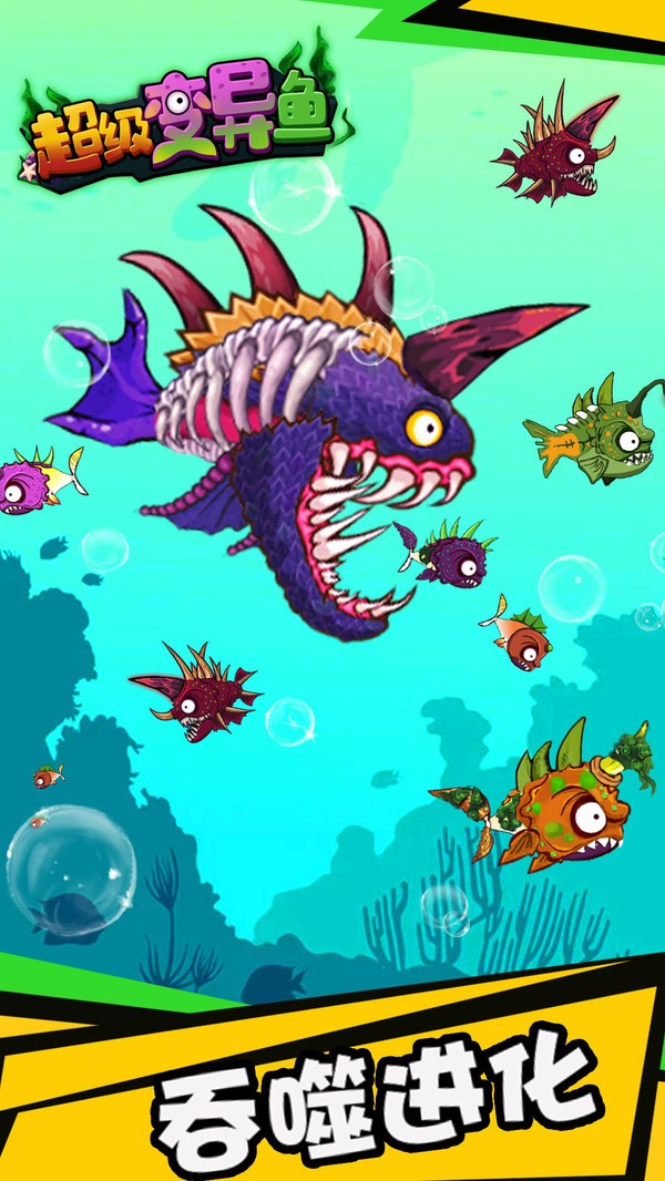 超级变异鱼截图