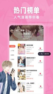 樱花动漫网截图
