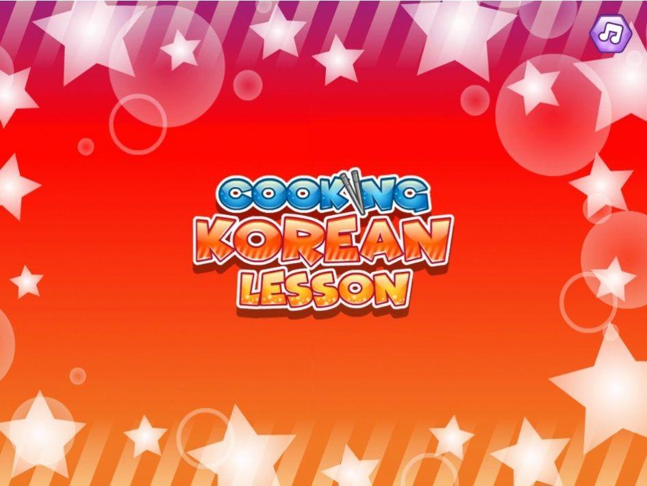 制作韩式料理截图