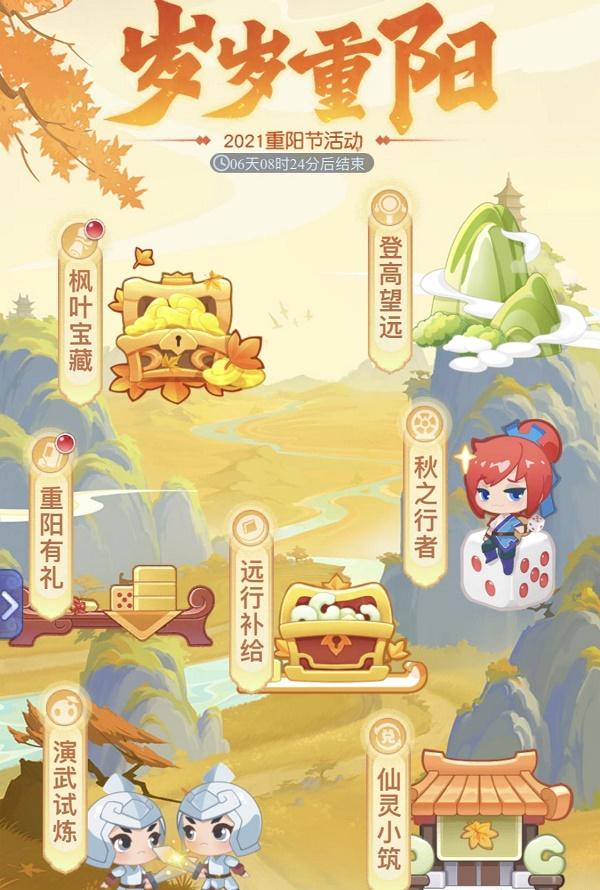 梦幻西游网页版2021重阳节活动岁岁重阳攻略大全