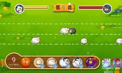 羊羊保卫战棋盘截图