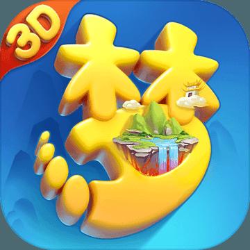 梦幻西游三维版2.4.0