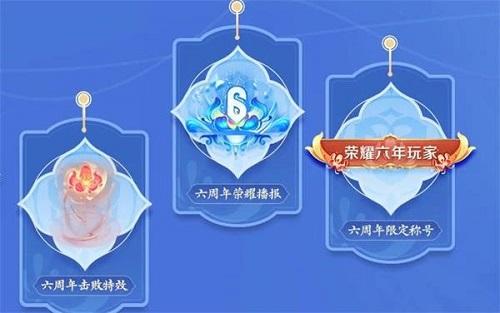 王者荣耀六周年活动主题元素活动一览