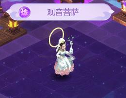 梦幻西游网页版观音菩萨boss打法攻略