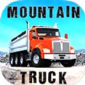 山地卡车驾驶运输