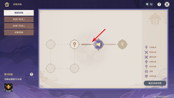 原神谜境悬兵宝箱位置一览