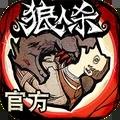 狼人杀动物梦境